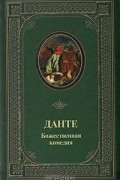 Данте Алигьери - Божественная комедия. Новая жизнь. Стихотворения, написанные в изгнании. Пир