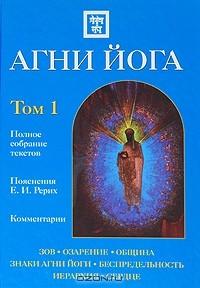 - Агни Йога. В 2 томах. Том 1