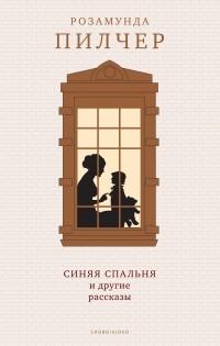 Розамунда Пилчер - Синяя спальня и другие рассказы
