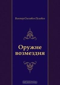 Виктор Олегович Пелевин - Оружие возмездия