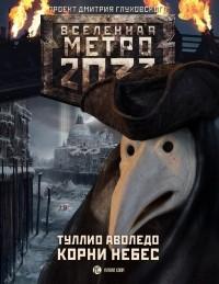 Туллио Аволедо - Метро 2033: Корни небес