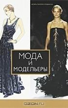Ноэль Паломо-Ловински - Мода и модельеры