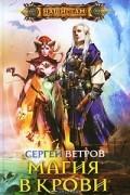 Сергей Ветров - Магия в крови