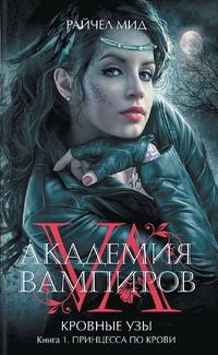 Райчел Мид - Академия вампиров. Кровные узы. Книга 1. Принцесса по крови
