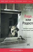 Тимур Кибиров - Лада, или Радость. Хроника верной и счастливой любви
