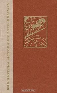 Григол Абашидзе - Лашарела. Долгая ночь (сборник)