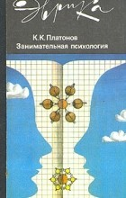 К. К. Платонов - Занимательная психология