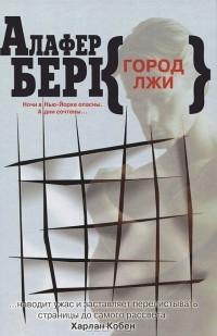 Алафер Берк - Город лжи
