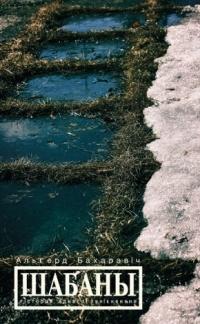 Альгерд Бахарэвіч - Шабаны: гісторыя аднаго знікненьня