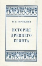 Ю. Я. Перепелкин - История Древнего Египта