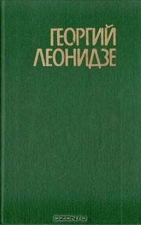 Георгий Леонидзе - Георгий Леонидзе. Избранные стихотворения и поэмы
