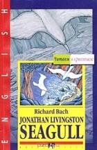 Ричард Бах - Jonathan Livingston Seagull