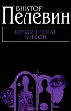 Виктор Пелевин - Колдун Игнат и люди (сборник)