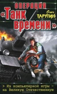 Олег Таругин - Операция