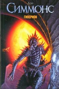 Дэн Симмонс - Гиперион