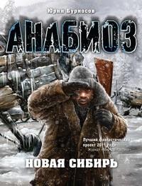 Юрий Бурносов - Новая Сибирь