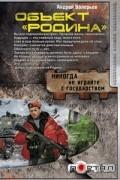 """Андрей Валерьев - Объект """"Родина"""""""