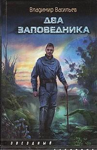 Владимир Васильев - Два заповедника
