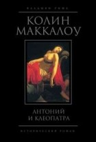Колин Маккалоу - Антоний и Клеопатра