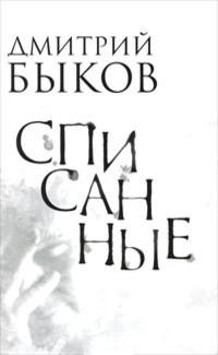 Дмитрий Быков - Списанные
