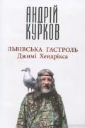 Андрій Курков - Львівська гастроль Джимі Хендрікса