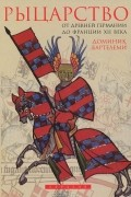 Доминик Бартелеми - Рыцарство. От древней Германии до Франции XII века