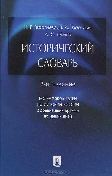 А. С. Орлов, Н. Г. Георгиева,