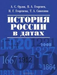 - История России в датах