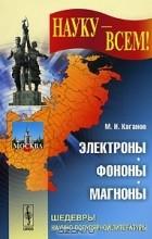 М. И. Каганов - Электроны, фононы, магноны
