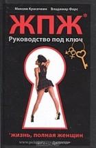 Максим Красочкин, Владимир Форс - Жизнь, полная женщин. Руководство под ключ