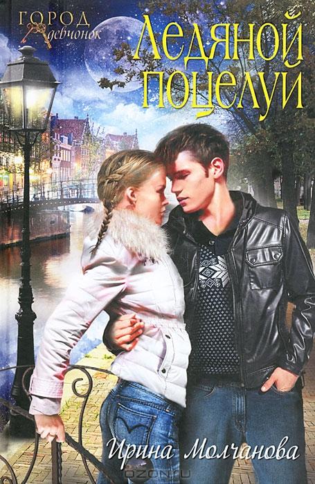 Ирина молчанова книги ледяной поцелуй скачать бесплатно