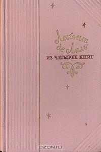 Леконт де Лиль - Из четырех книг