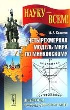 А. А. Сазанов - Четырехмерная модель мира по Минковскому