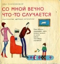 Эва Яниковская - Со мной вечно что-то случается