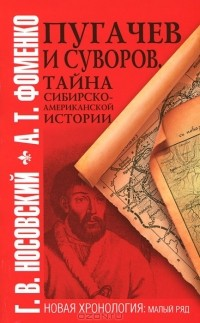 Г. В. Носовский, А. Т. Фоменко - Пугачев и Суворов. Тайна сибирско-американской истории