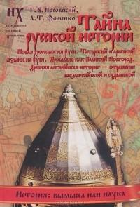 - Тайна русской истории