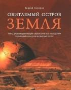 Андрей Скляров - Обитаемый остров Земля