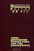 - Тайны дипломатии Третьего рейха. 1944-1955 года