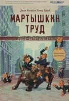 Рольф Джон, Труб Питер — Мартышкин труд. Уолл-стрит изнутри