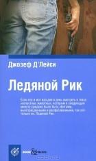 Джозеф Д'Лейси - Ледяной Рик
