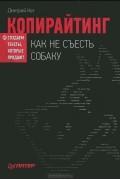 Дмитрий Кот - Копирайтинг. Как не съесть собаку. Создаем тексты, которые продают