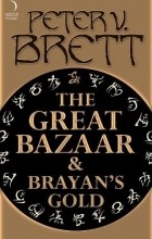 Peter V. Brett - The Great Bazaar and Brayan's Gold