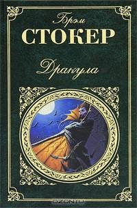 Брэм Стокер - Дракула (сборник)
