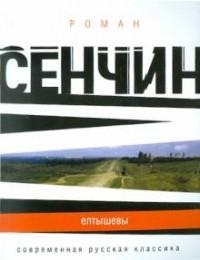 Сенчин Роман - Елтышевы