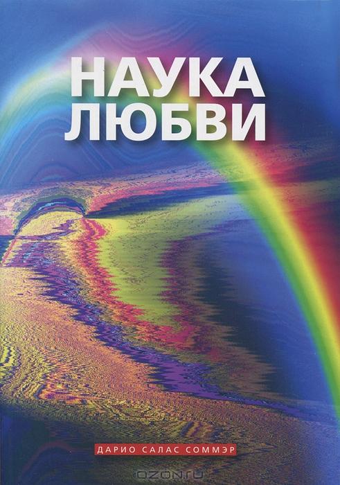 Скачать книгу дарио салас развитие внутреннего мира