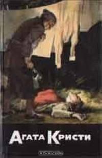 Агата Кристи - Собрание сочинений. Том 14. Фокус с зеркалами (сборник)