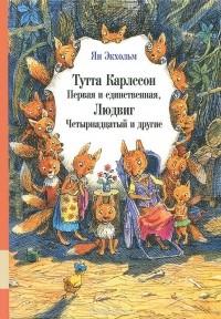 Ян Экхольм - Тутта Карлссон первая и единственная, Людвиг Четырнадцатый и другие