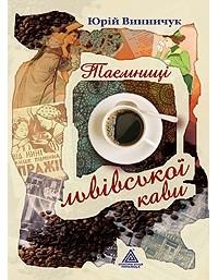 Юрій Винничук - Таємниці львівської кави