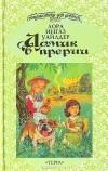 Лора Инглз Уайлдер — Домик в прерии. Маленький домик в больших лесах. На берегу тенистого ручья