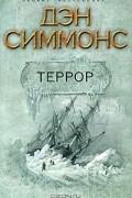 Дэн Симмонс - Террор